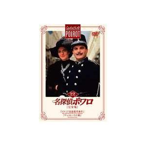 名探偵ポワロ[完全版]Vol.22 [DVD]|guruguru