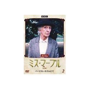 ミス・マープル[完全版]VOL.2 [DVD]|guruguru