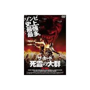 ザ・ホード 死霊の大群 [DVD]|guruguru