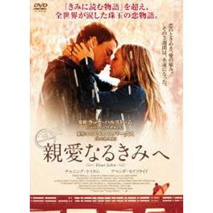 親愛なるきみへ DVD