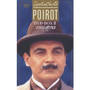 名探偵ポワロ[完全版]DVD-BOX2 [DVD]|guruguru