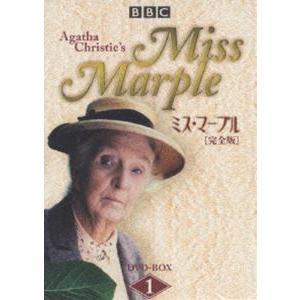 ミス・マープル[完全版]DVD-BOX 1 [DVD]