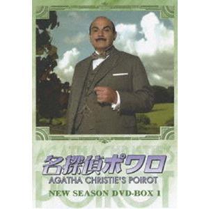 名探偵ポワロ ニュー・シーズン DVD-BOX 1 DVD