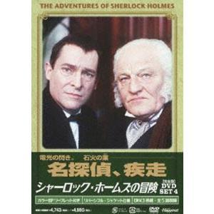 シャーロック・ホームズの冒険 完全版 DVD-SET 4 [DVD]|guruguru