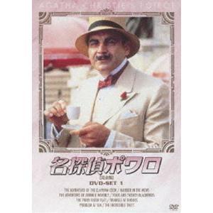名探偵ポワロ DVD-SET 1 [DVD]|guruguru