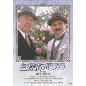 名探偵ポワロ DVD-SET 3 [DVD]|guruguru