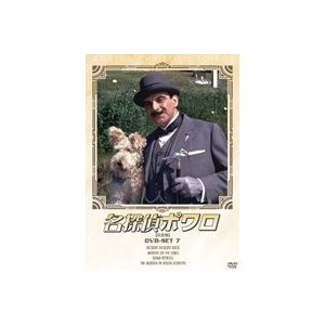 名探偵ポワロ DVD-SET 7 [DVD]|guruguru