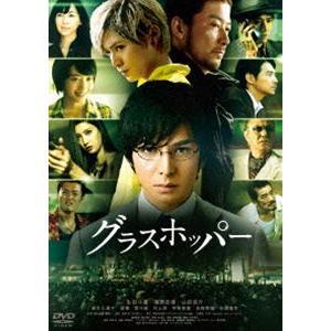 グラスホッパー スタンダード・エディション [DVD] guruguru