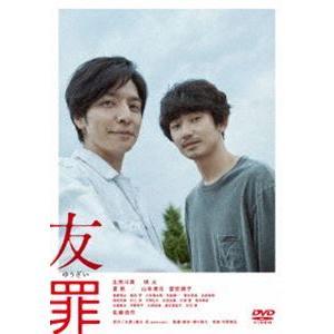友罪 [DVD]|guruguru