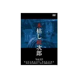 木枯し紋次郎 Vol.12 [DVD]|guruguru