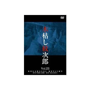 木枯し紋次郎 Vol.23 [DVD]|guruguru