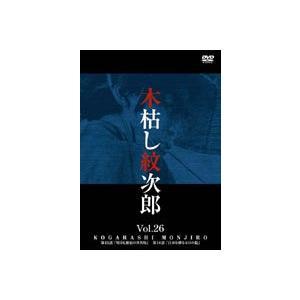 木枯し紋次郎 Vol.26 [DVD]|guruguru
