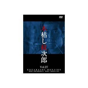 木枯し紋次郎 Vol.27 [DVD]|guruguru