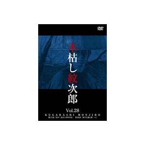 木枯し紋次郎 Vol.28 [DVD]|guruguru