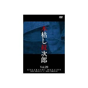 木枯し紋次郎 Vol.29 [DVD]|guruguru