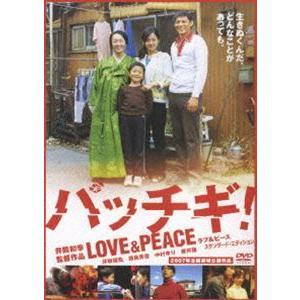 パッチギ! LOVE&PEACE スタンダード・エディション [DVD]