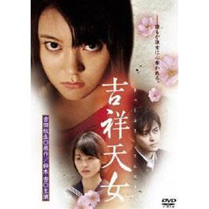 吉祥天女 スペシャル・エディション [DVD]|guruguru