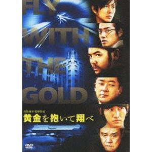 黄金を抱いて翔べ スタンダード・エディション [DVD]|guruguru