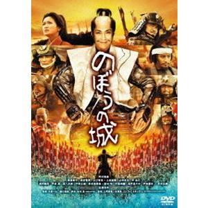 のぼうの城 通常版DVD [DVD]|guruguru