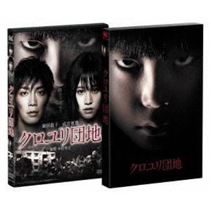 クロユリ団地 プレミアム・エディション(2枚組) [DVD]|guruguru