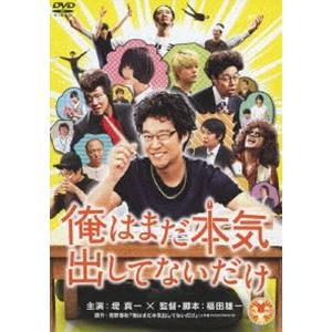 俺はまだ本気出してないだけ 通常版 [DVD]|guruguru