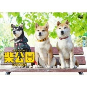 柴公園 TVシリーズ DVD-BOX [DVD] guruguru