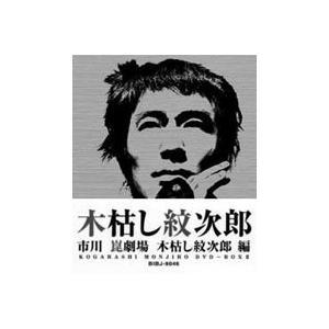 木枯し紋次郎 DVD-BOX 2 [DVD]|guruguru