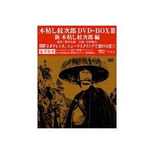 木枯し紋次郎 DVD-BOX 3 [DVD]|guruguru