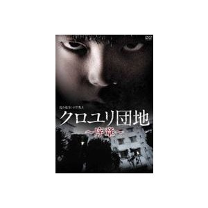 クロユリ団地〜序章〜 DVD-BOX [DVD]|guruguru