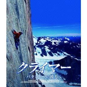クライマー パタゴニアの彼方へ [Blu-ray]|guruguru