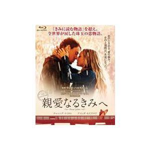 親愛なるきみへ Blu-ray