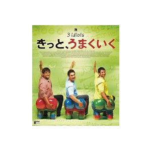 きっと、うまくいく [Blu-ray] guruguru