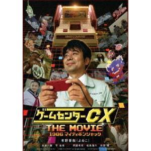 ゲームセンターCX THE MOVIE 1986 マイティボンジャック [Blu-ray] guruguru