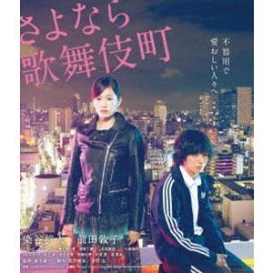 さよなら歌舞伎町 スペシャル・エディション [Blu-ray]|guruguru