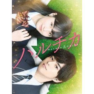 ハルチカ 豪華版 [Blu-ray]