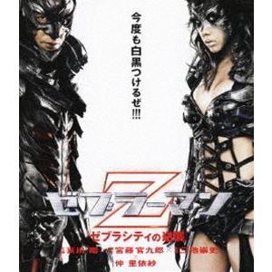 ゼブラーマン ゼブラシティの逆襲 [Blu-ray]|guruguru