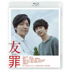 友罪 [Blu-ray]|guruguru