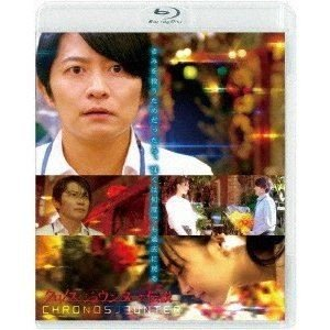 クロノス・ジョウンターの伝説 [Blu-ray] guruguru