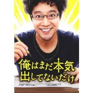俺はまだ本気出してないだけ 豪華版 [Blu-ray]|guruguru