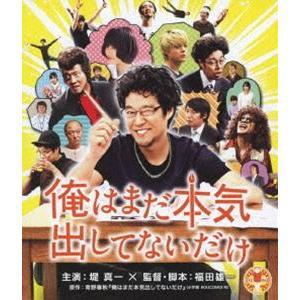 俺はまだ本気出してないだけ 通常版 [Blu-ray]|guruguru