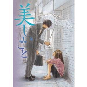 美しいこと [DVD]|guruguru