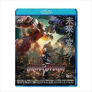 ブレイブストーム<BRAVESTORM>【通常版】 [Blu-ray]