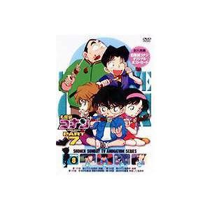 名探偵コナンDVD PART7 Vol.8 [DVD] guruguru