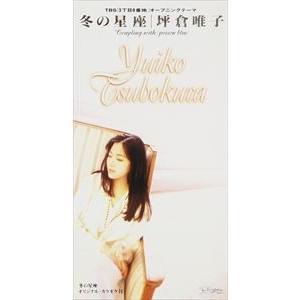 坪倉唯子 / 冬の星座/Poison blue [CD]