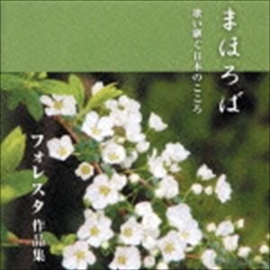 FORESTA/まほろば 歌い継ぐ日本のこころ フォレスタ作品集 CD
