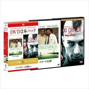 レナードの朝/タクシードライバー [DVD]