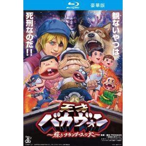 天才バカヴォン〜蘇るフランダースの犬〜 Blu-ray豪華版 [Blu-ray]|guruguru