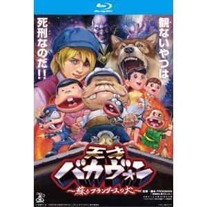 天才バカヴォン〜蘇るフランダースの犬〜 Blu-ray通常版 [Blu-ray]|guruguru
