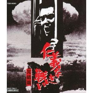 仁義なき戦い 完結篇 [Blu-ray]|guruguru
