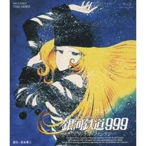 銀河鉄道999 エターナル・ファンタジー [Blu-ray]|guruguru